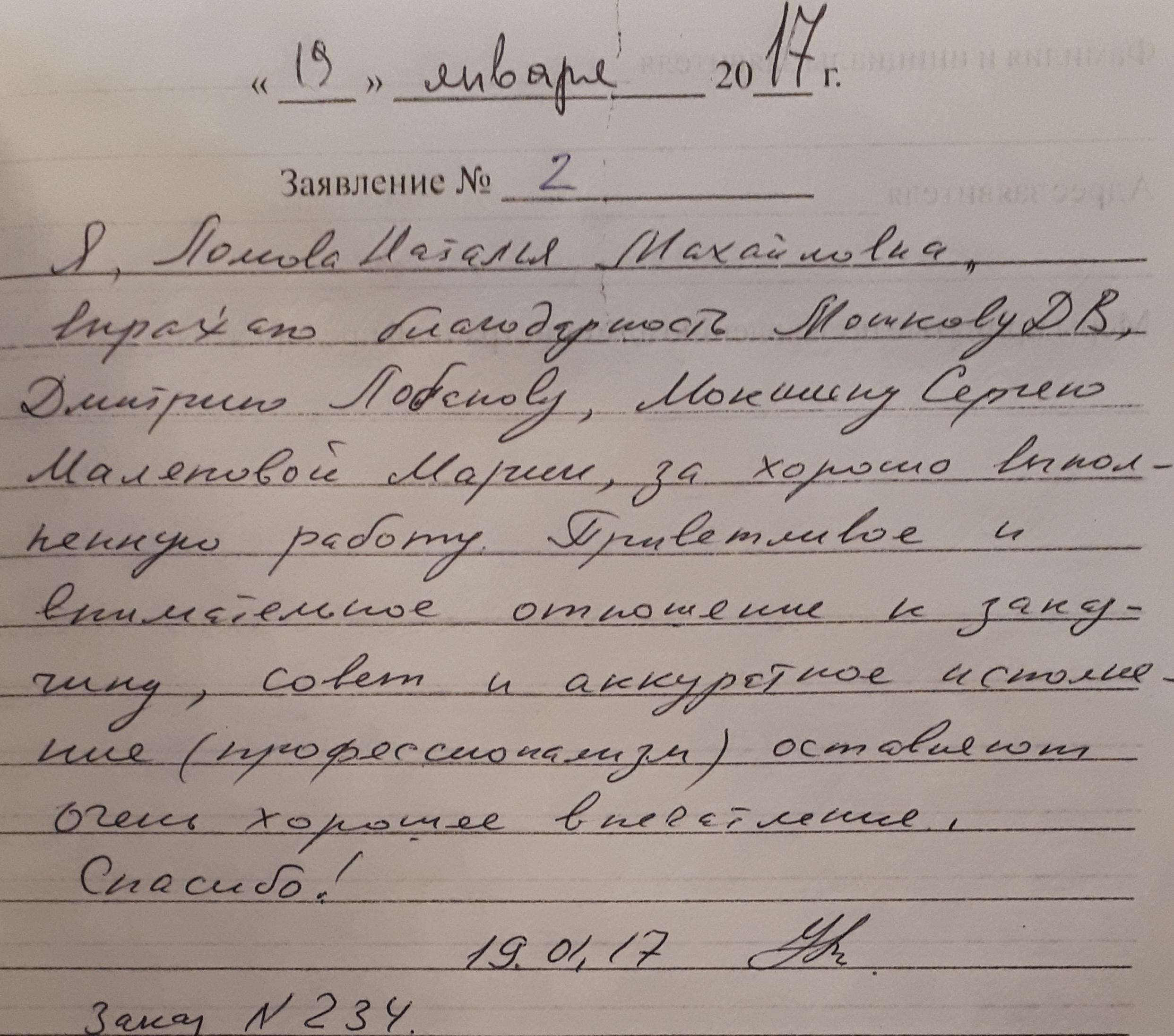 https://mebel-na-zakaz-sm.ru/images/otzyv/20181123_104603.jpg