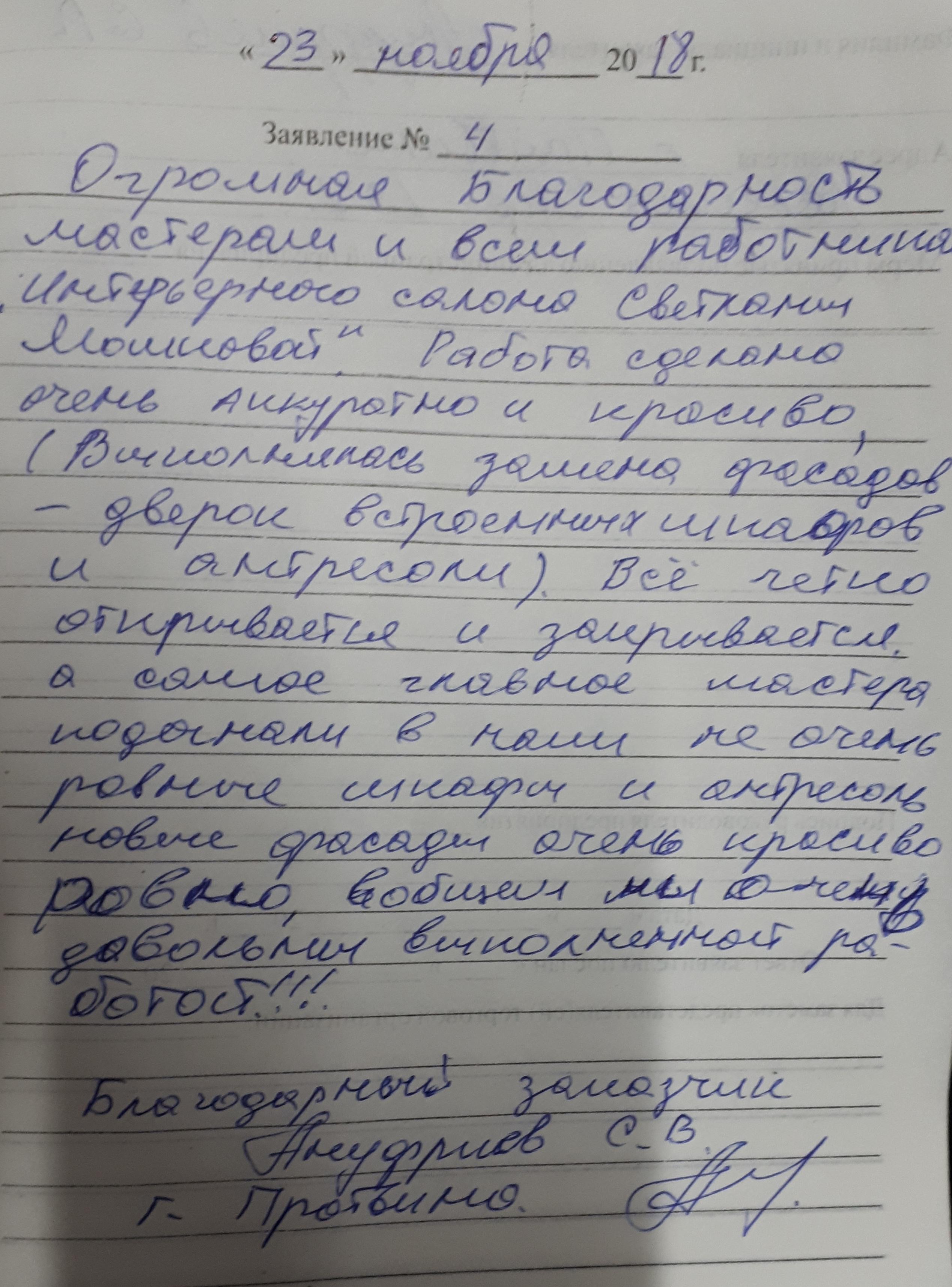 http://mebel-na-zakaz-sm.ru/images/otzyv/20181123_104254.jpg